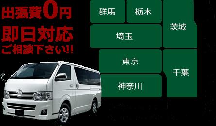 出張費0円、即日対応ご相談下さい! 内容によっては遠方にもお伺いします。
