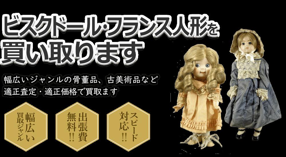 ビスクドール・フランス人形を買い取ります 幅広いジャンルの骨董品、古美術品など適正査定・適正価格で買取ます 幅広い買取ジャンル 出張費無料!! スピード対応!!