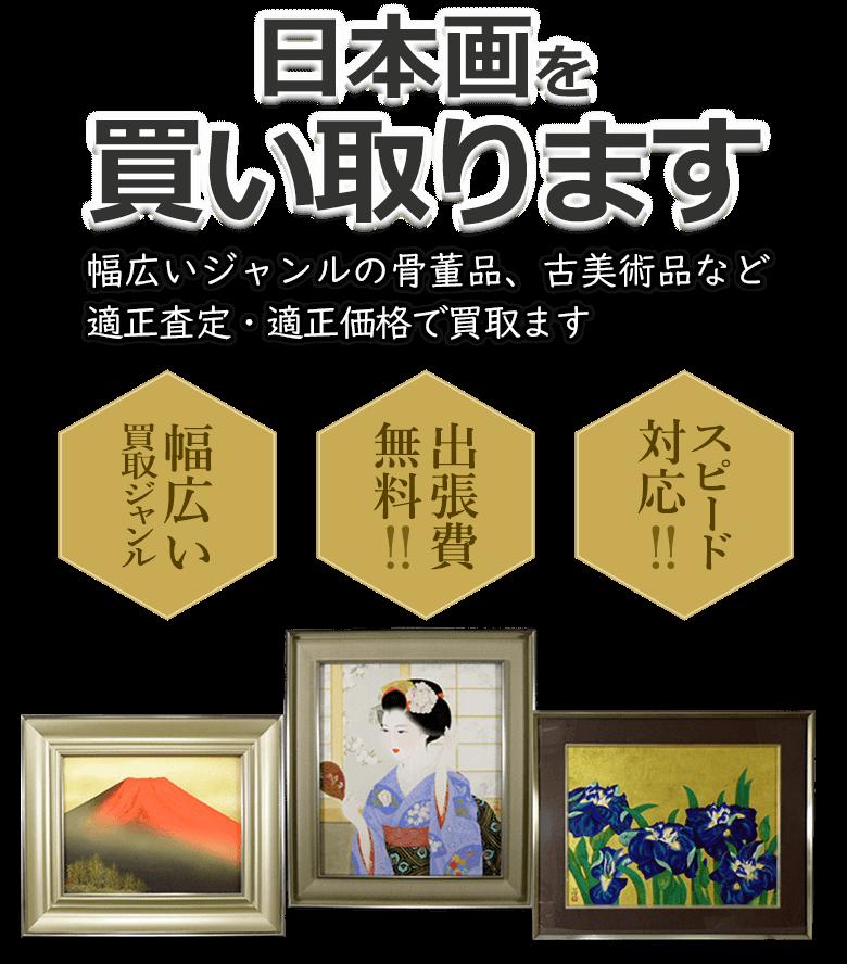日本画を買い取ります 幅広いジャンルの骨董品、古美術品など適正査定・適正価格で買取ます 幅広い買取ジャンル 出張費無料!! スピード対応!!