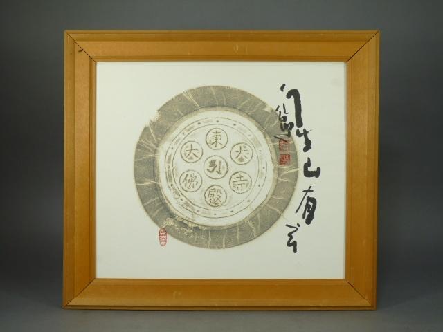 東京都 江戸川区で清水公照と小松道圓の書額を買い取らせて頂きました