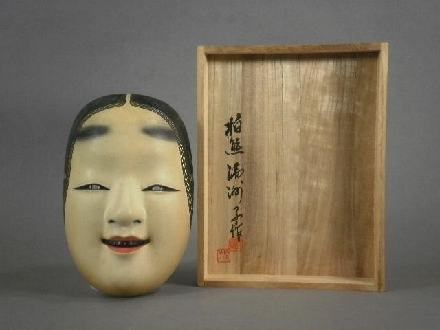 東京都 東村山市で能面や龍村平蔵の織物をお譲り頂きました。