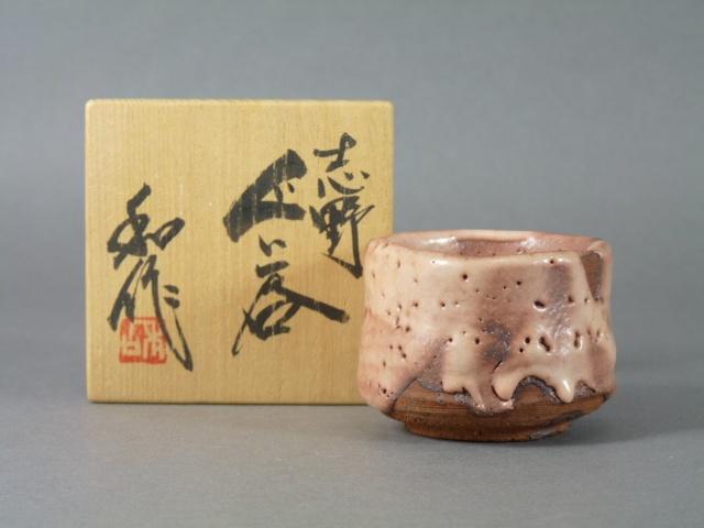 東京都 文京区で現代陶器(作家物)の酒器(山田和・中川自然坊・兼田昌尚など)をお譲り頂きました