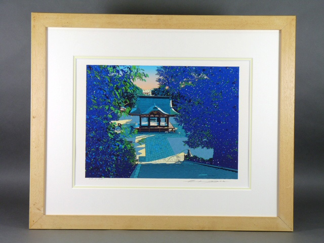 東京都 杉並区で「鈴木英人」や「元永定正」の版画などをお譲り頂きました
