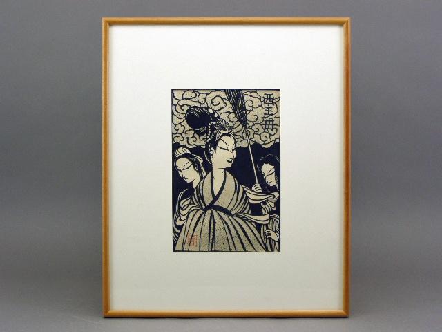 東京都 小平市で「宮田雅之」や「川島織物」の作品をお譲り頂きました