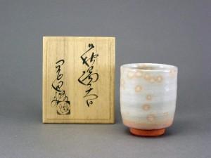 岡田裕 萩焼 湯呑
