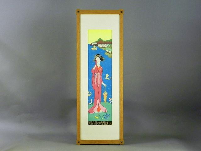 茨城県 築西市で「竹久夢二」や「鶴岡義雄」の作品をお譲り頂きました