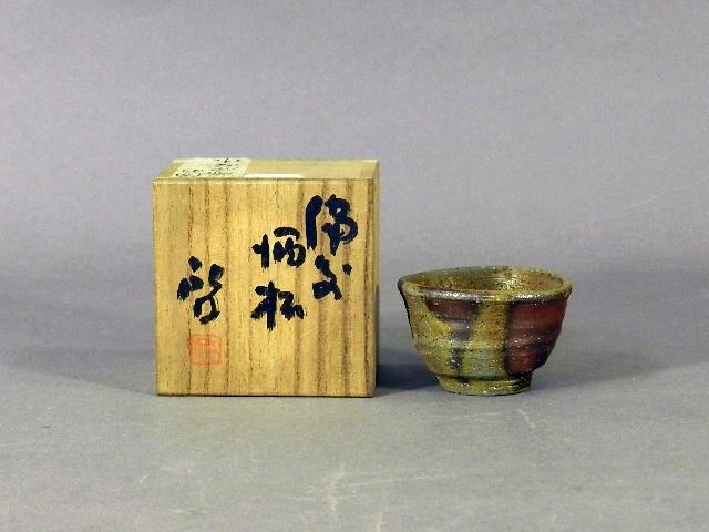千葉県 千葉市で「藤原啓」の備前焼の酒器を買い取らせさせていただきました