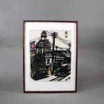 神奈川県 川崎市中原区のお客様から「生悦住喜由」の木版画を宅配買取でお譲りいただきました