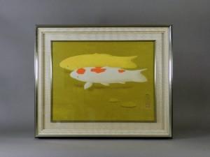 大野藤三郎 鯉