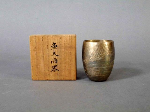 埼玉県 川越市で「松原春男」の彫金作品や煎茶碗(茶道具)を買い受させて頂きました