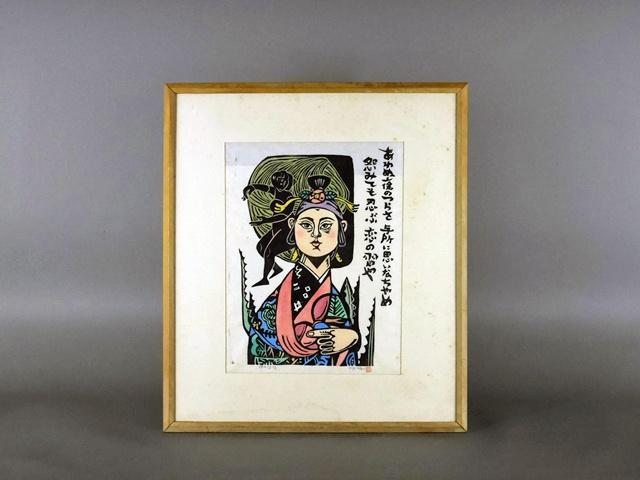 東京都 小平市で「儀間比呂志」の木版画を買受させて頂きました