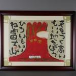 東京都 練馬区で「渡辺俊明」の墨彩画(水墨画)を買い取らせていただきました