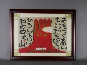渡辺俊明 墨彩画 赤富士